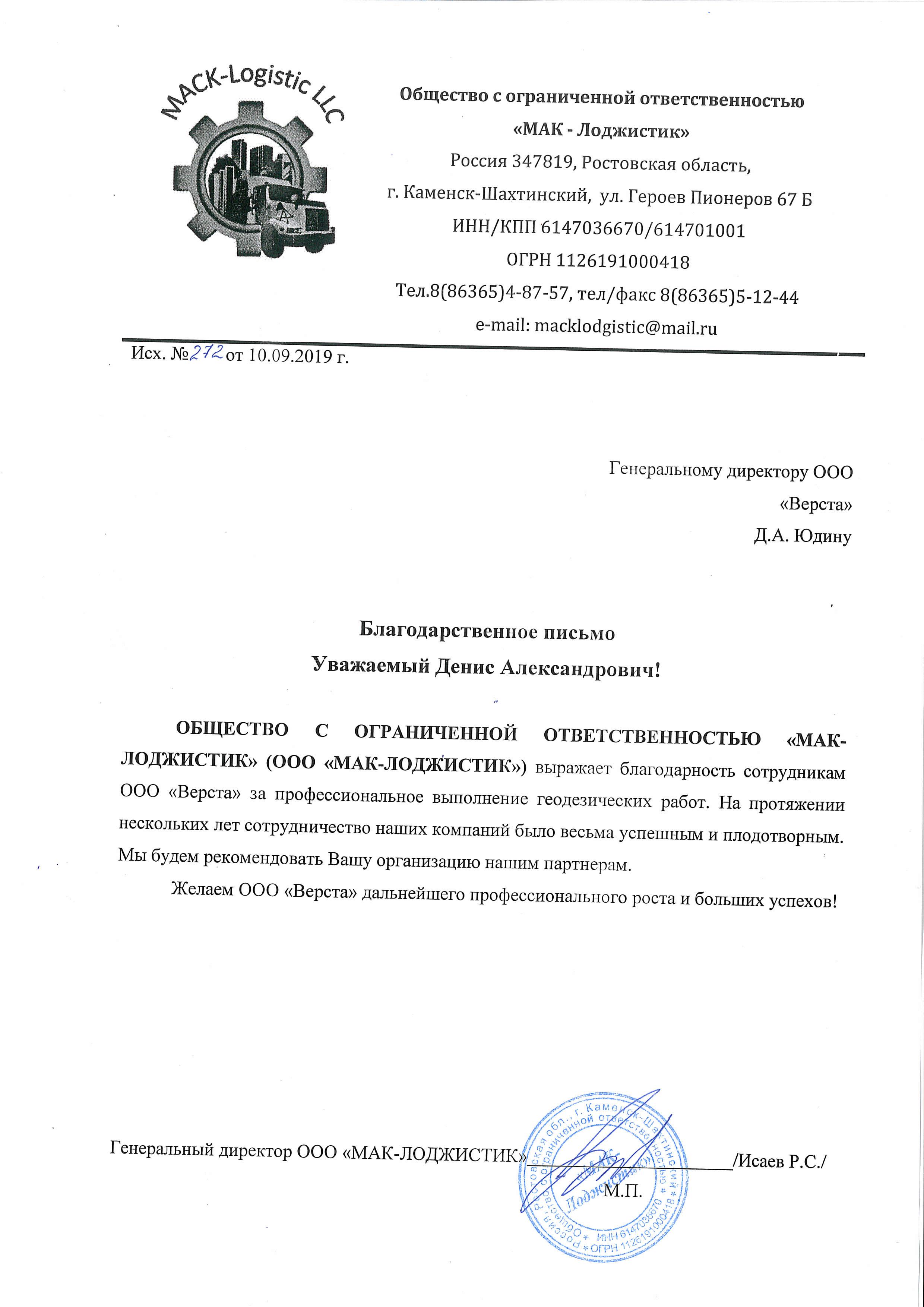 """Благодарственное письмо от ООО """"МАК-Лоджистик"""""""