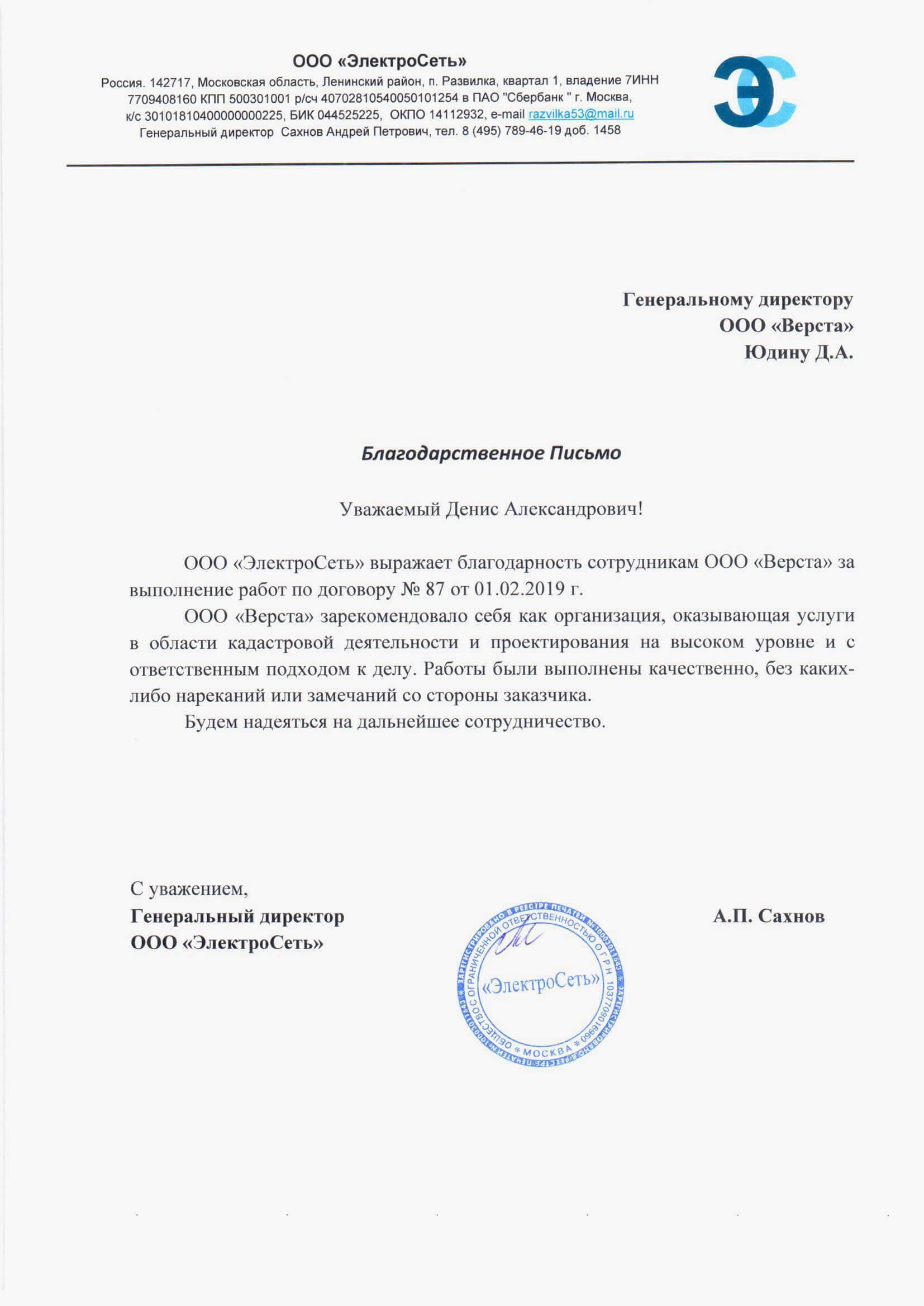 """Благодарственное письмо от ООО """"ЭлектроСеть"""""""