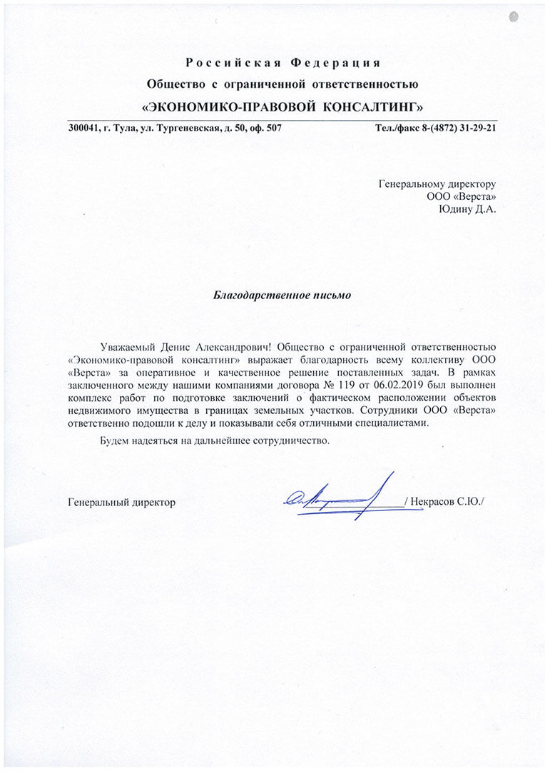 """Благодарственное письмо от ООО """"Экономико-правовой консалтинг"""""""