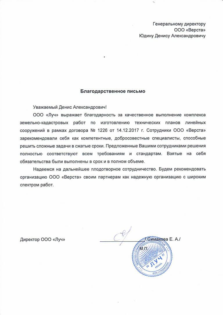 """Благодарственное письмо от ООО """"Луч"""""""