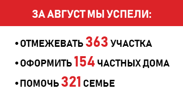 8 август.png